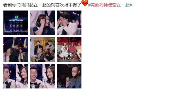 男友曝光! 原來徐佳瑩的「痴漢臉」,不只是展現給黃致列啊
