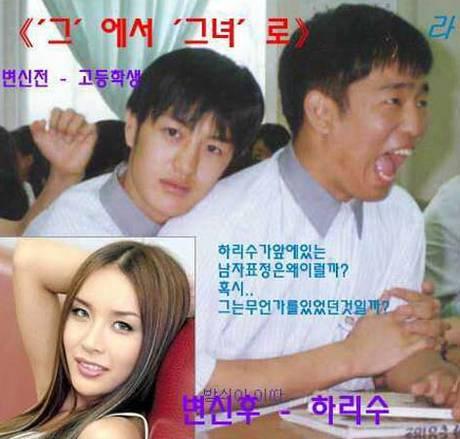 韓國最美變性人河莉秀 變性前男兒身照片曝光